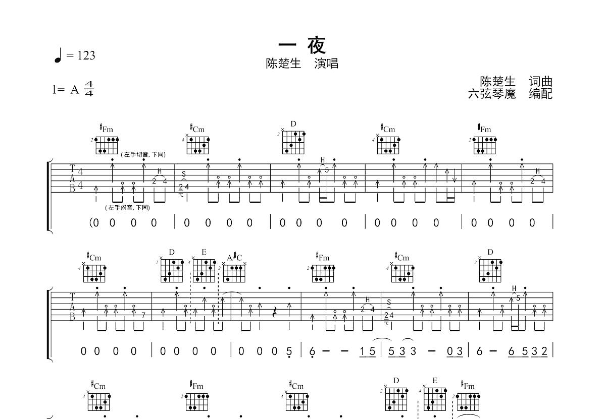 一夜吉他谱_陈楚生_A调弹唱