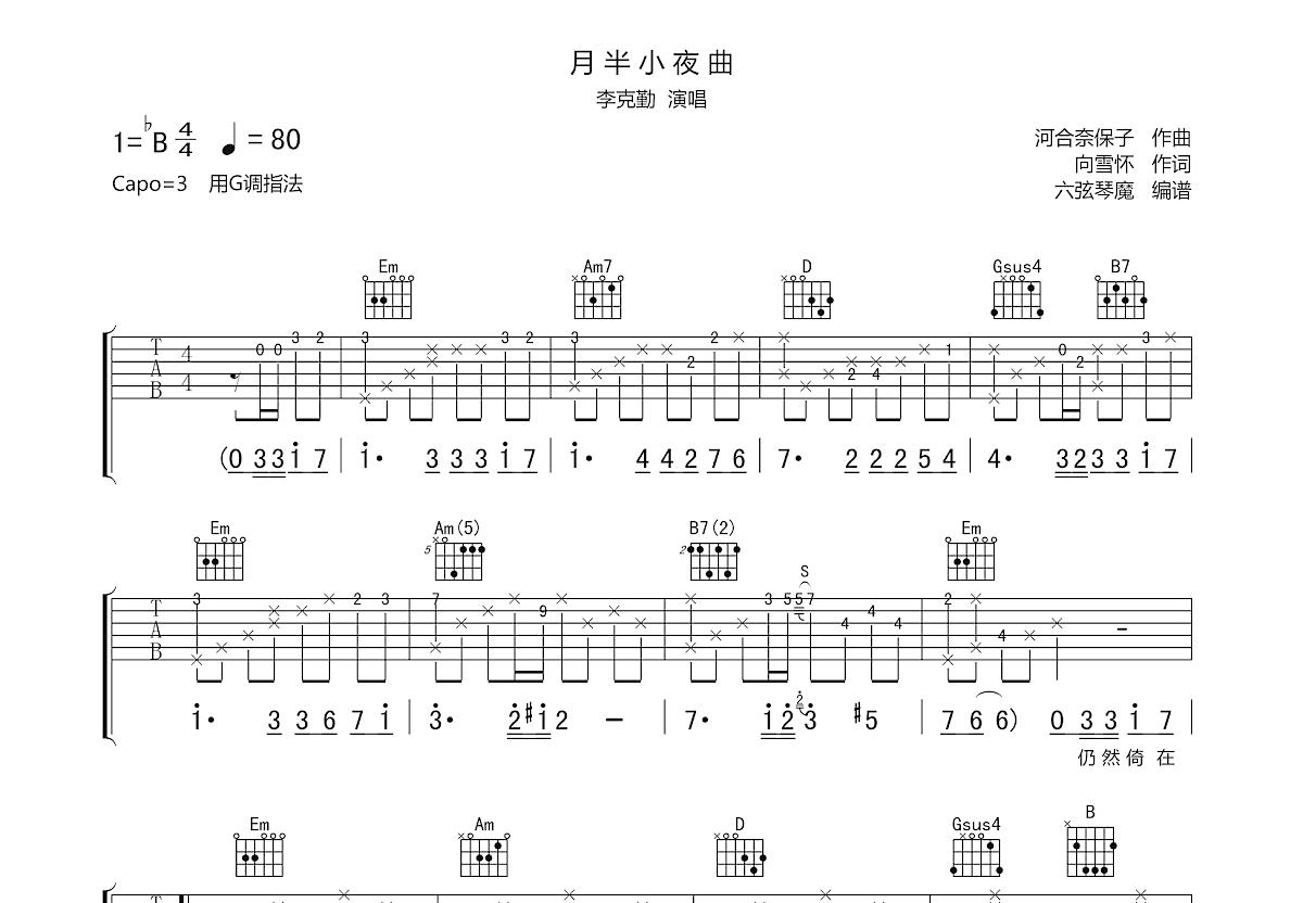 月半小夜曲吉他谱_李克勤_G调弹唱