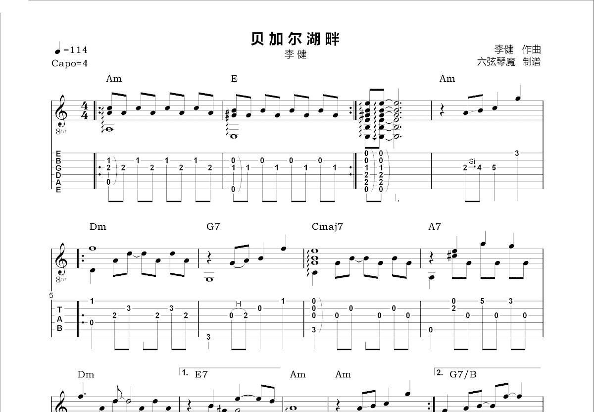 贝加尔湖畔吉他谱_李健_C调指弹