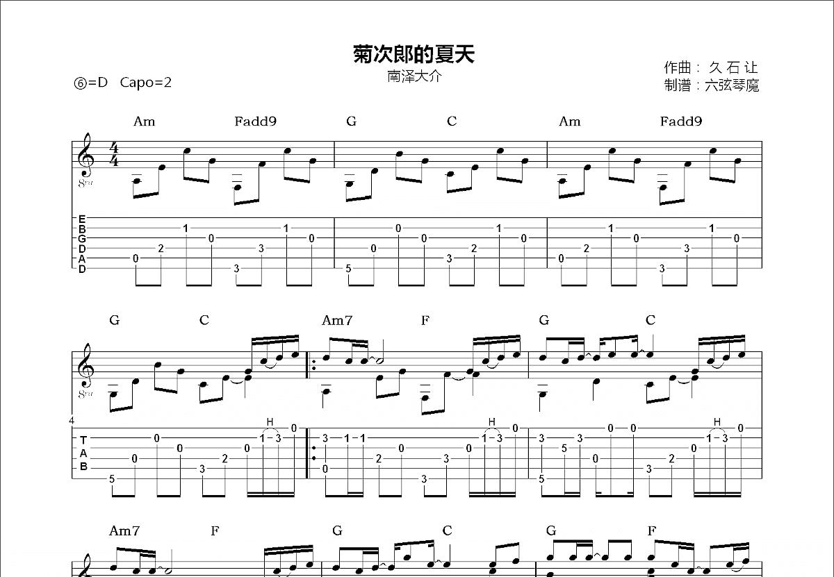 菊次郎的夏天吉他谱_南泽大介_C调指弹