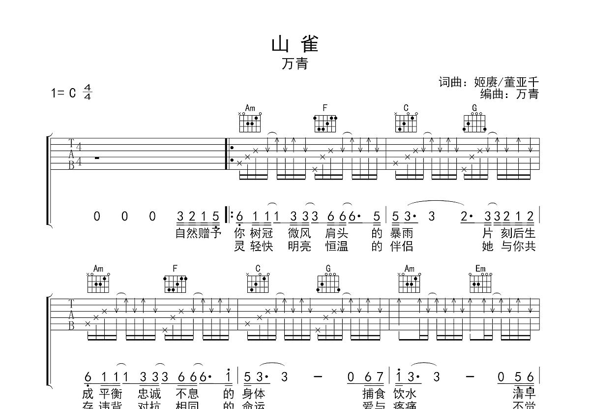 山雀吉他谱_万能青年旅馆_C调弹唱