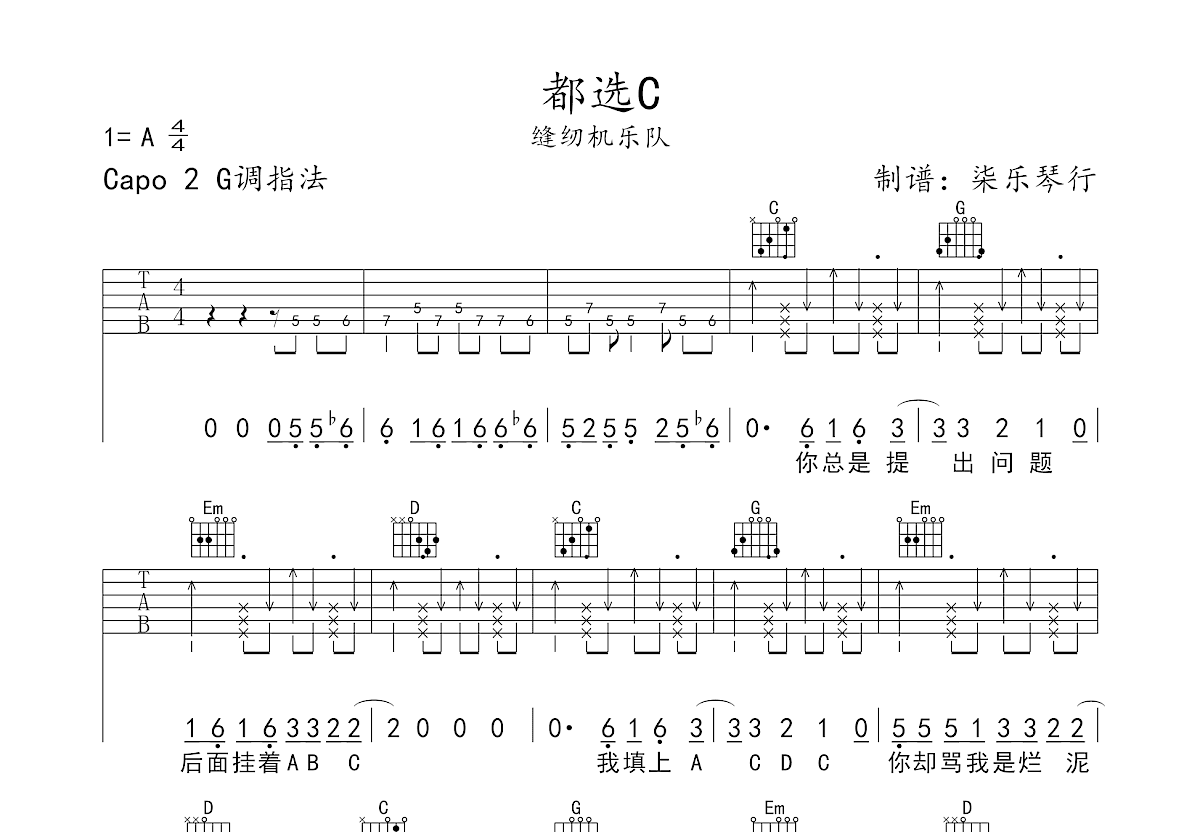 都选C吉他谱_缝纫机乐队_G调弹唱
