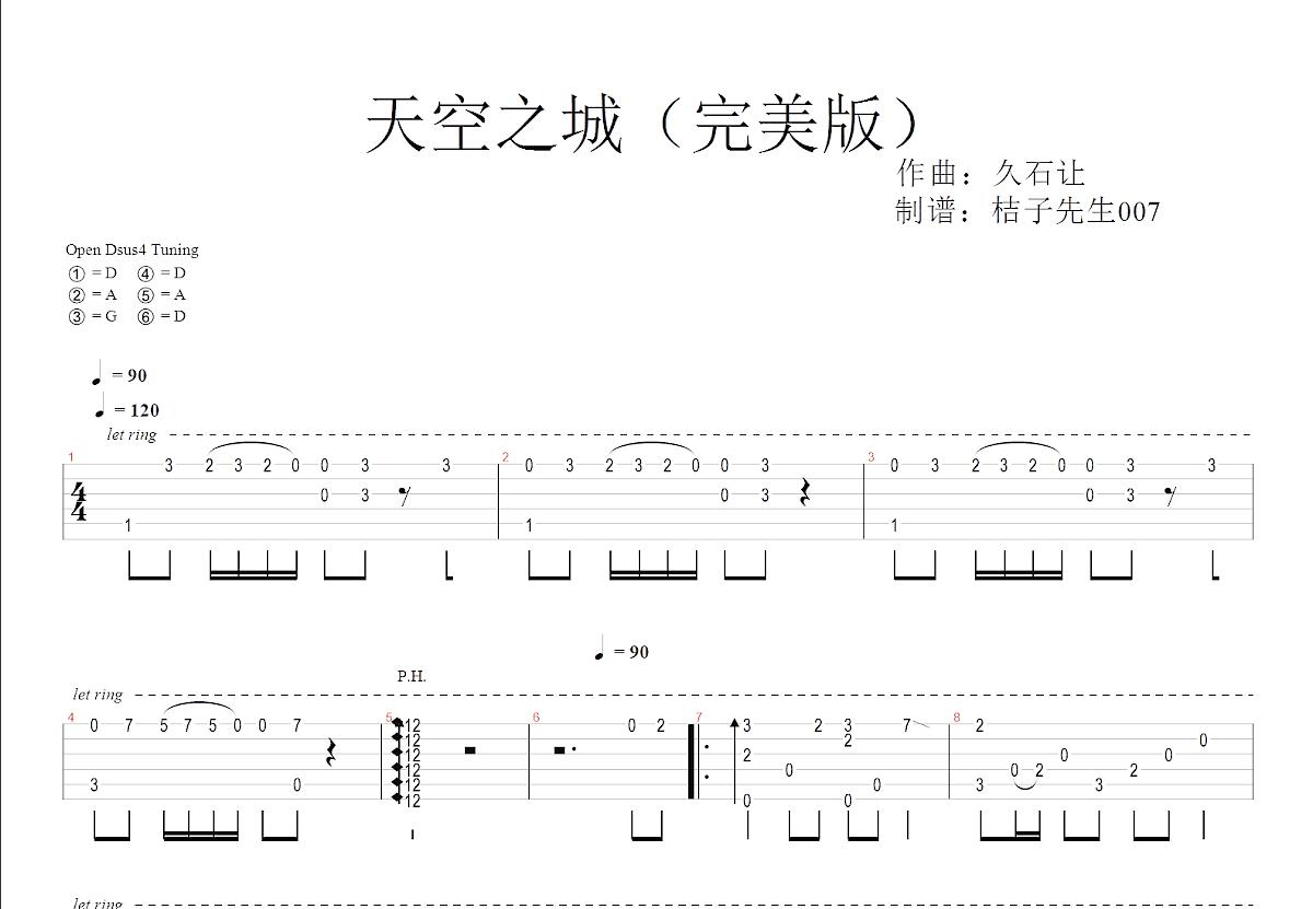 天空之城吉他谱_久石让_F调指弹