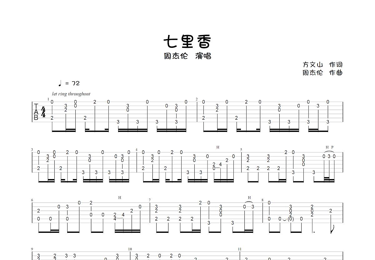 七里香吉他谱_周杰伦_D调指弹