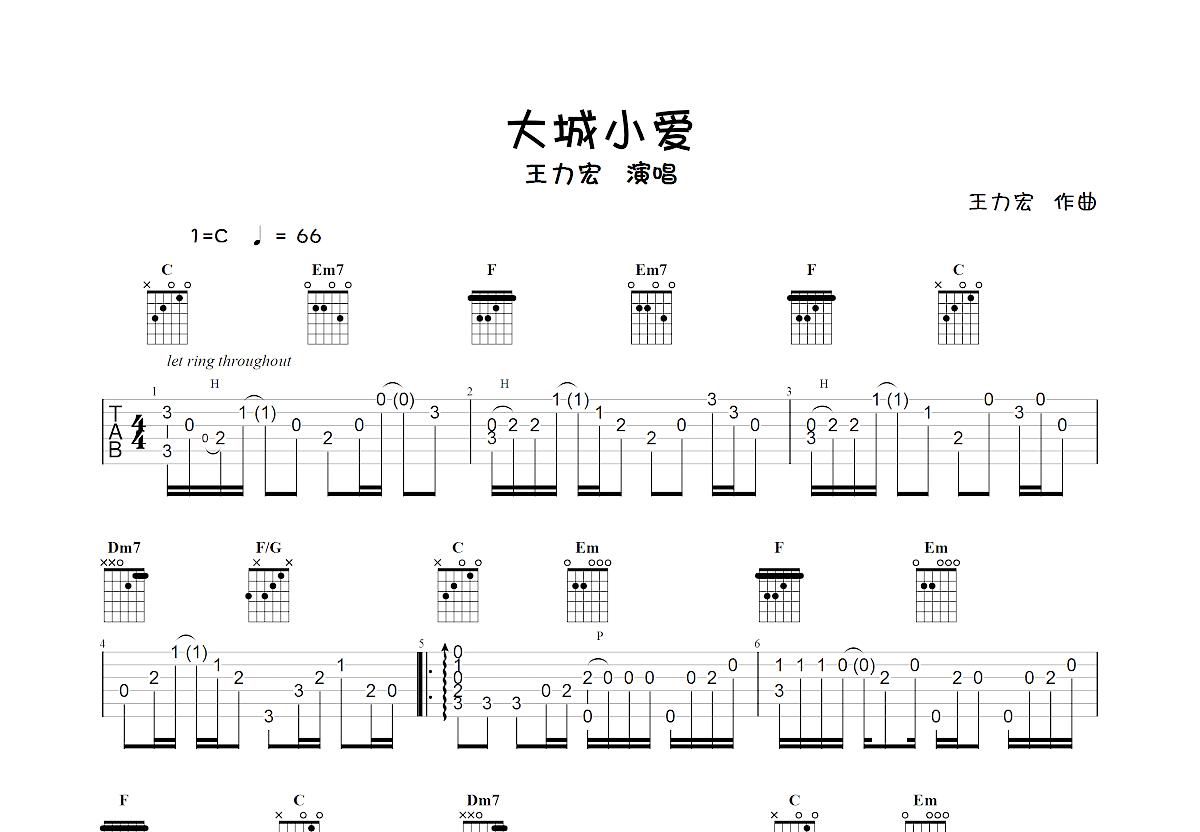 大城小爱吉他谱_王力宏_C调指弹