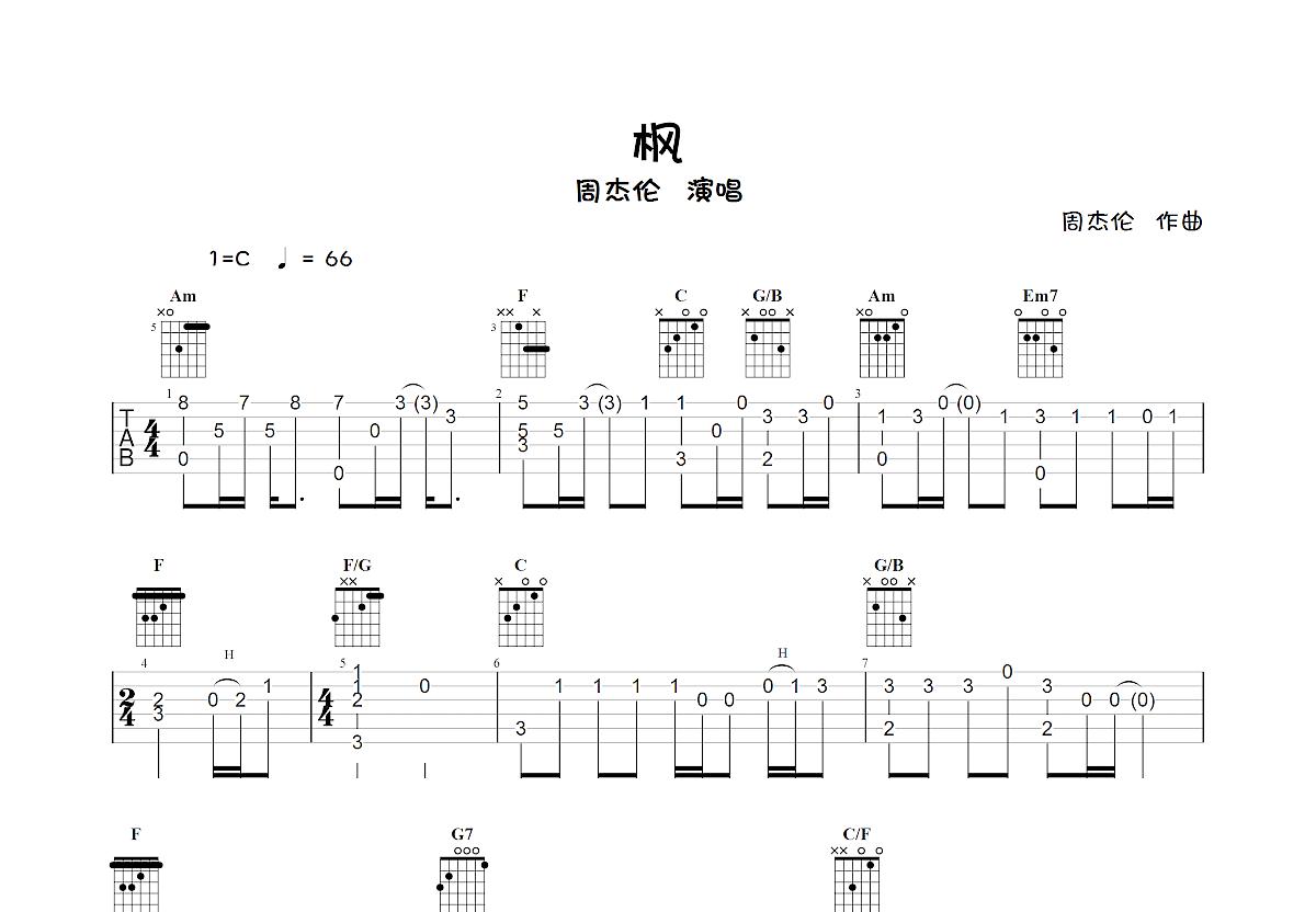 枫吉他谱_周杰伦_C调指弹