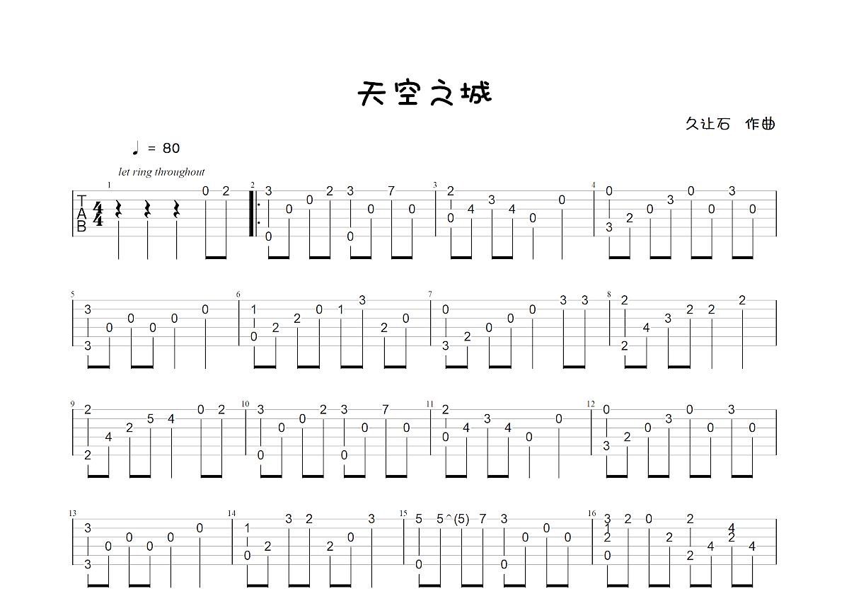天空之城吉他谱_久让石_C调指弹