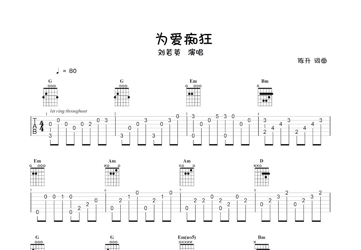 为爱痴狂吉他谱_陈升_G调指弹