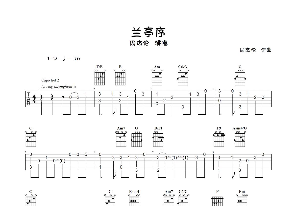 兰亭序吉他谱_周杰伦_C调指弹