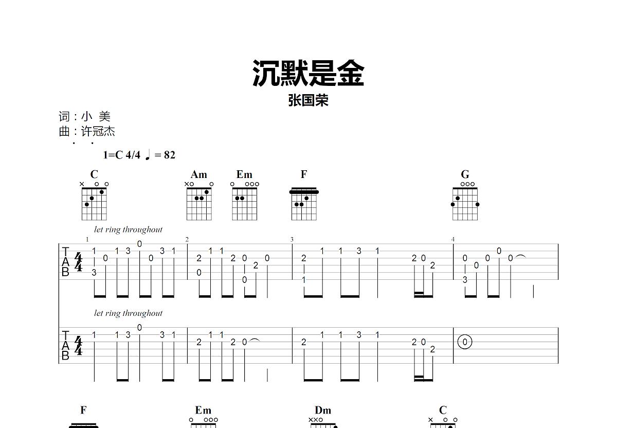 沉默是金吉他谱_张国荣_C调双吉他