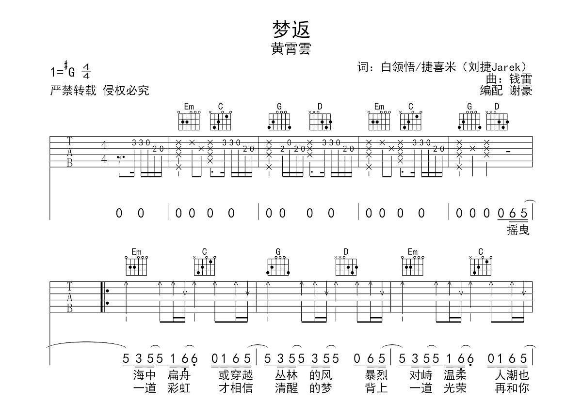 梦返吉他谱_黄霄雲_G调弹唱