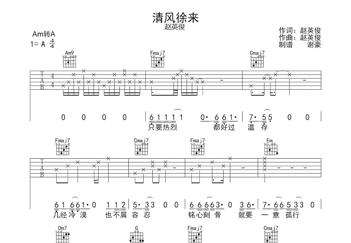 清风徐来吉他谱_赵英俊_A调弹唱