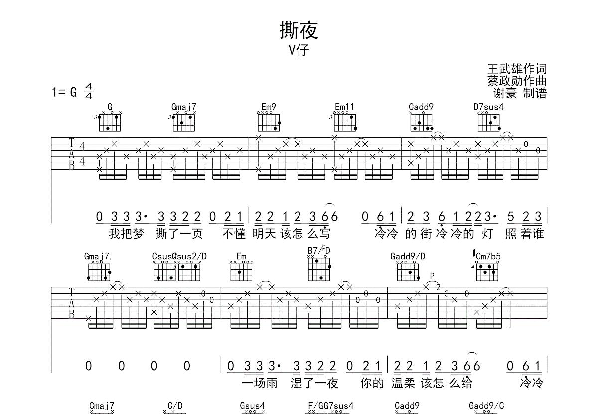 撕夜吉他谱_v仔_G调弹唱