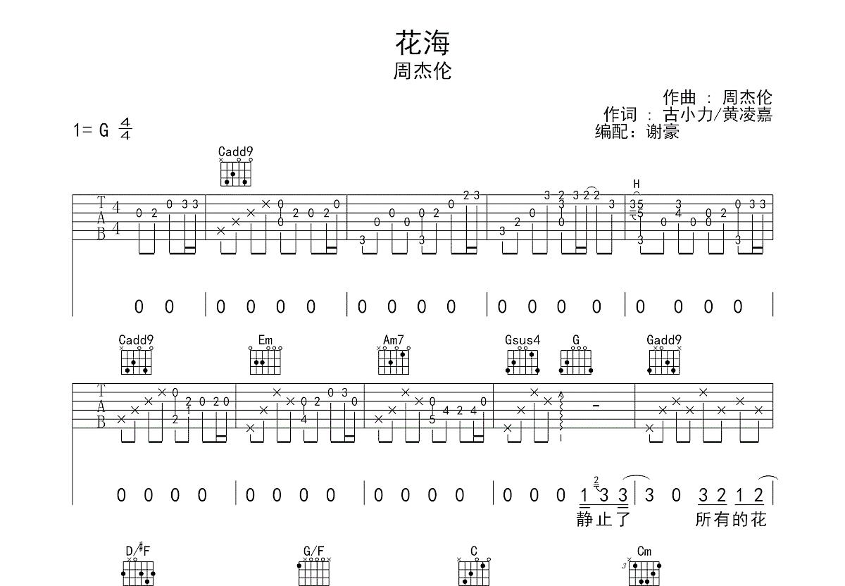 花海吉他谱_周杰伦_G调弹唱