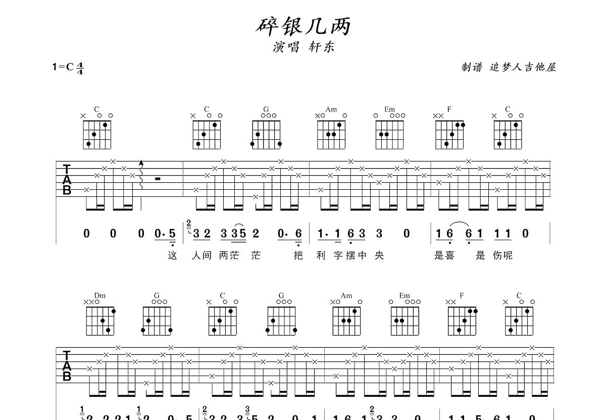 碎银几两吉他谱_轩东_C调弹唱
