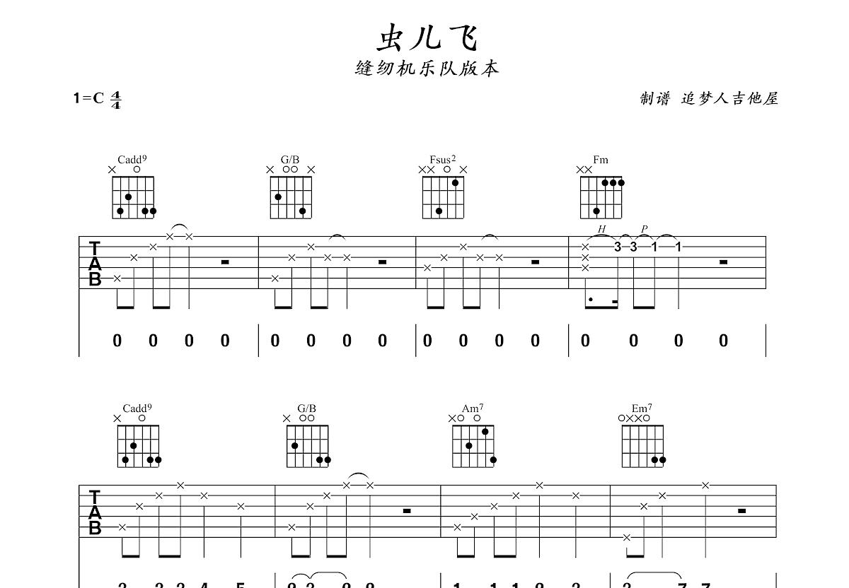 虫儿飞吉他谱_缝纫机乐队_C调弹唱