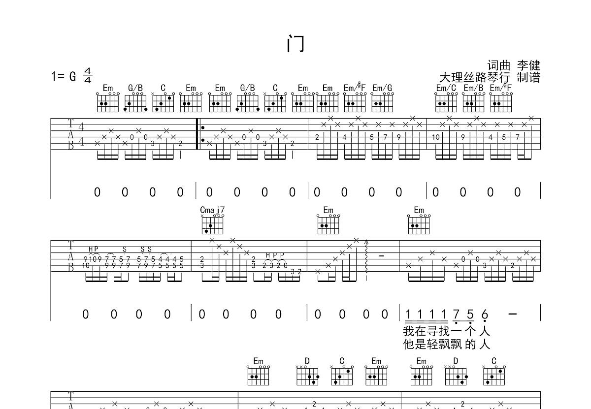 门吉他谱_李健_G调弹唱