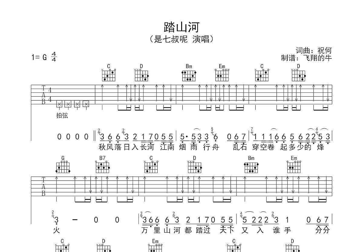 踏山河吉他谱_是七叔呢_G调弹唱