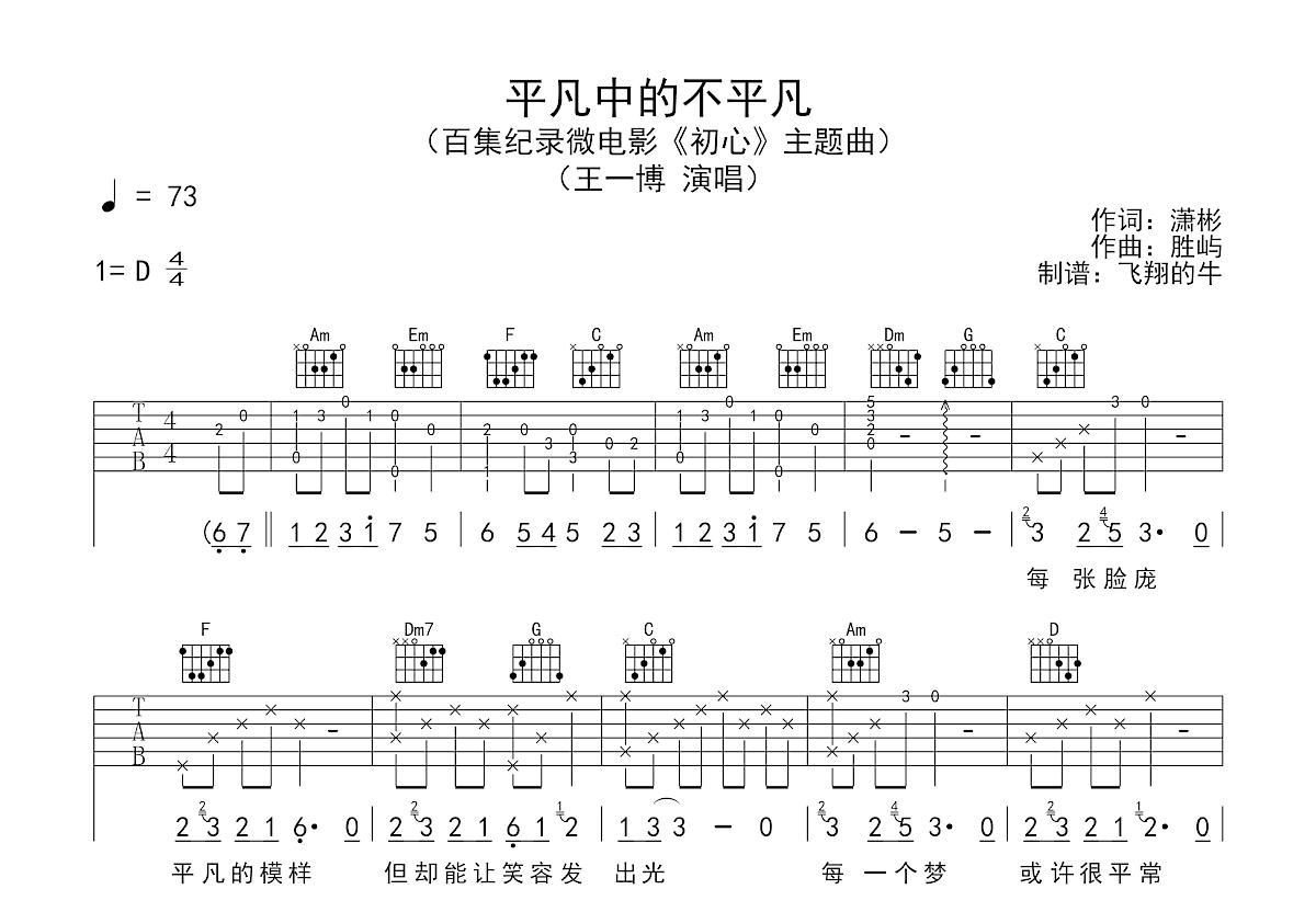 平凡中的不平凡吉他谱_王一博_C调弹唱