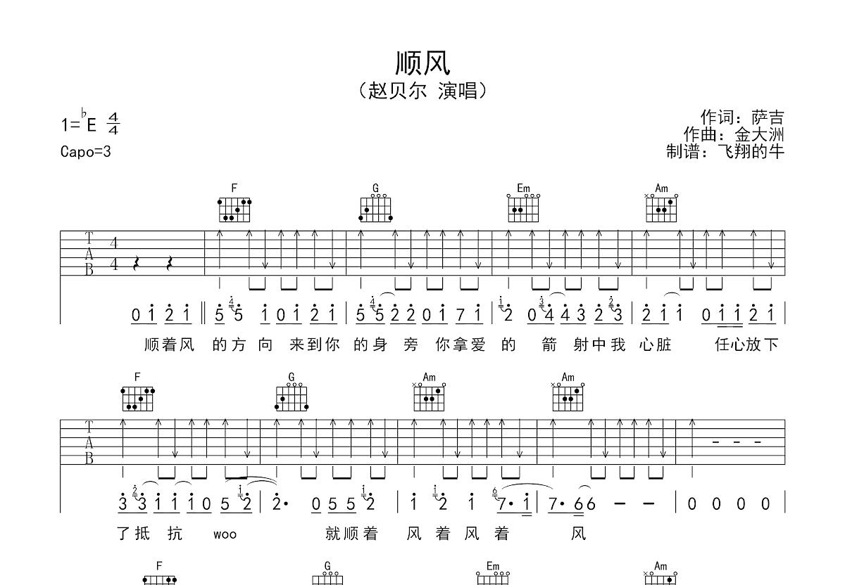 顺风吉他谱_赵贝尔_C调弹唱