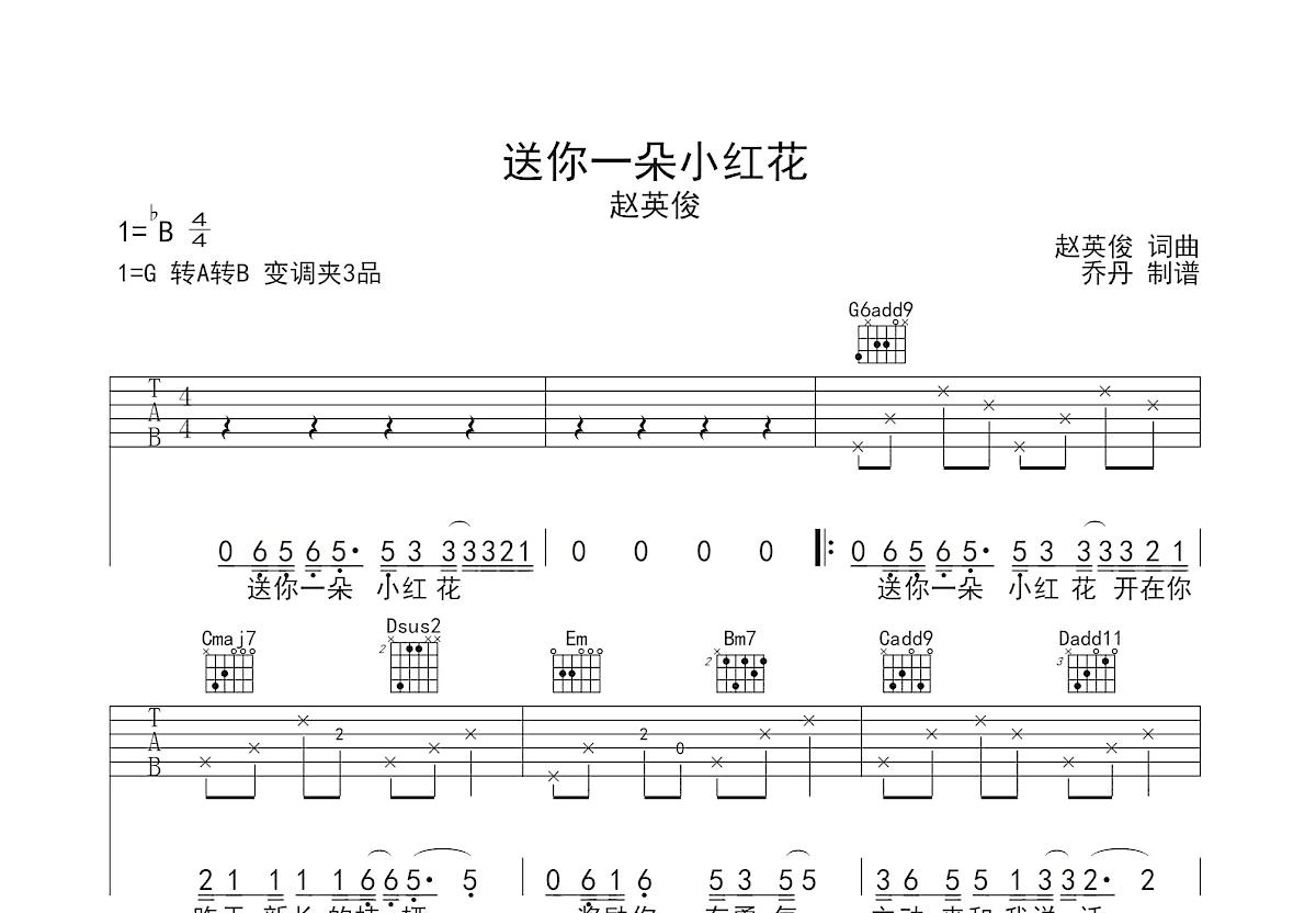 送你一朵小红花吉他谱_赵英俊_G调弹唱