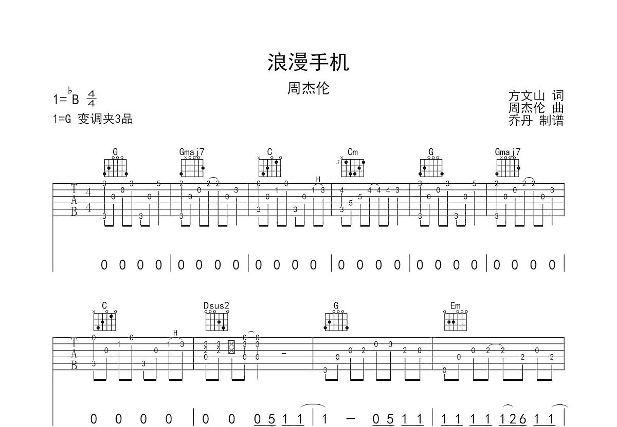 浪漫手机吉他谱_周杰伦_G调弹唱