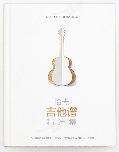 拾光吉他谱精选集系列