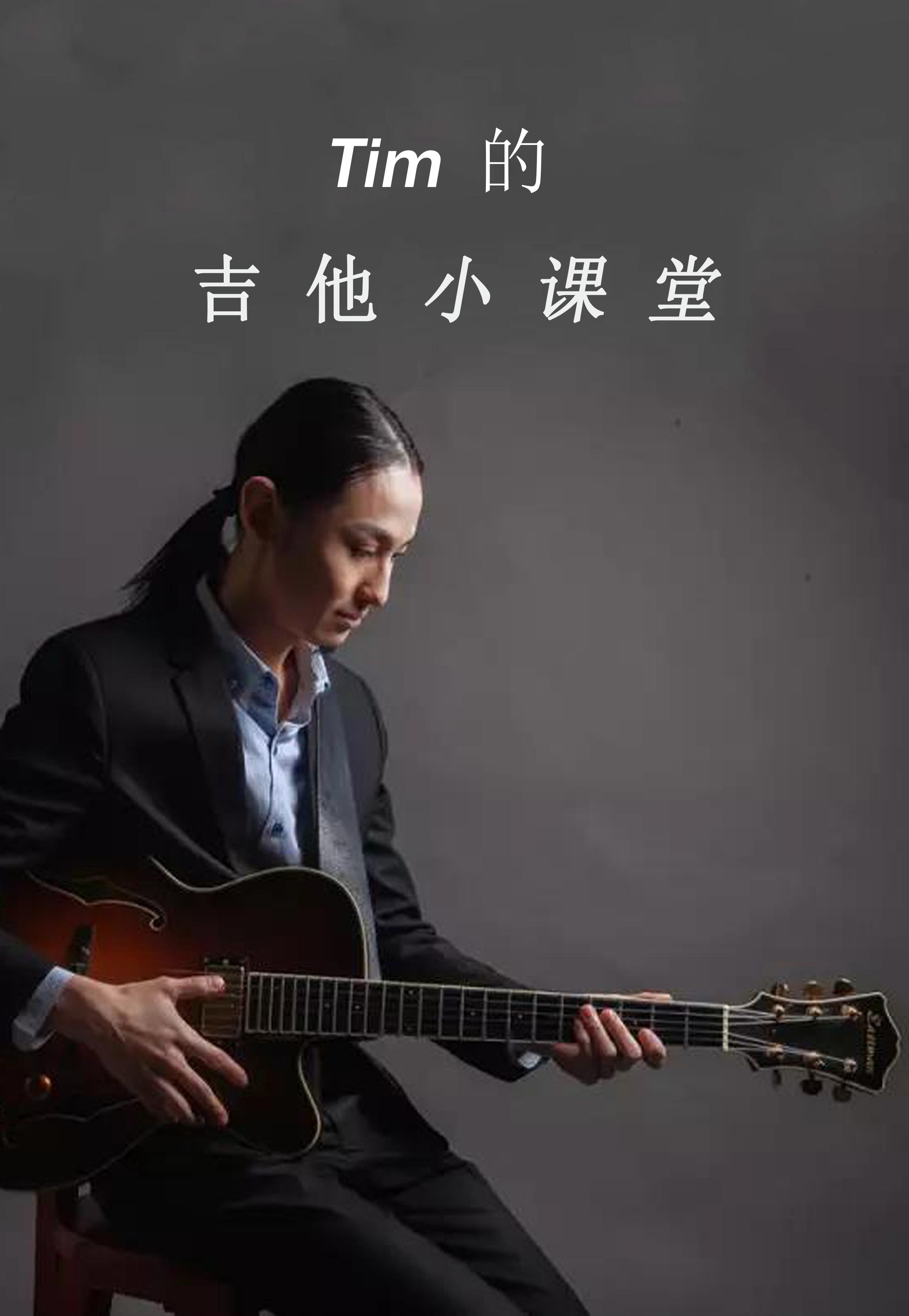 Tim吉他小课堂