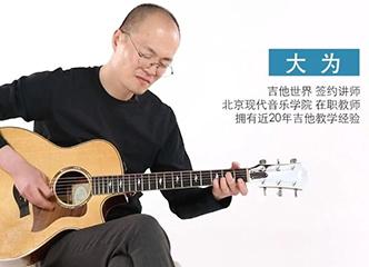 北现老师教学20年:我们到底应该怎么学吉他?