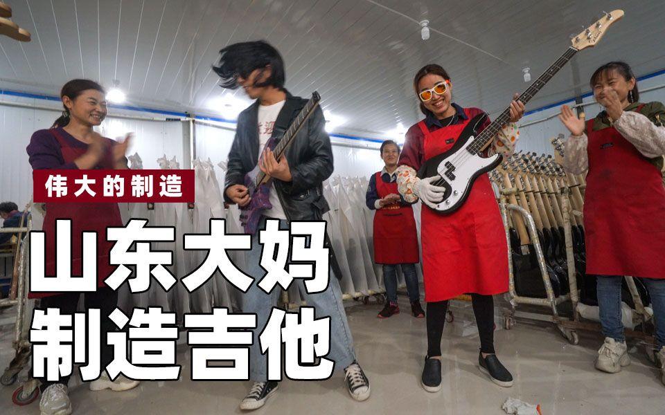 山东的农民大妈们到底是怎么造吉他的?