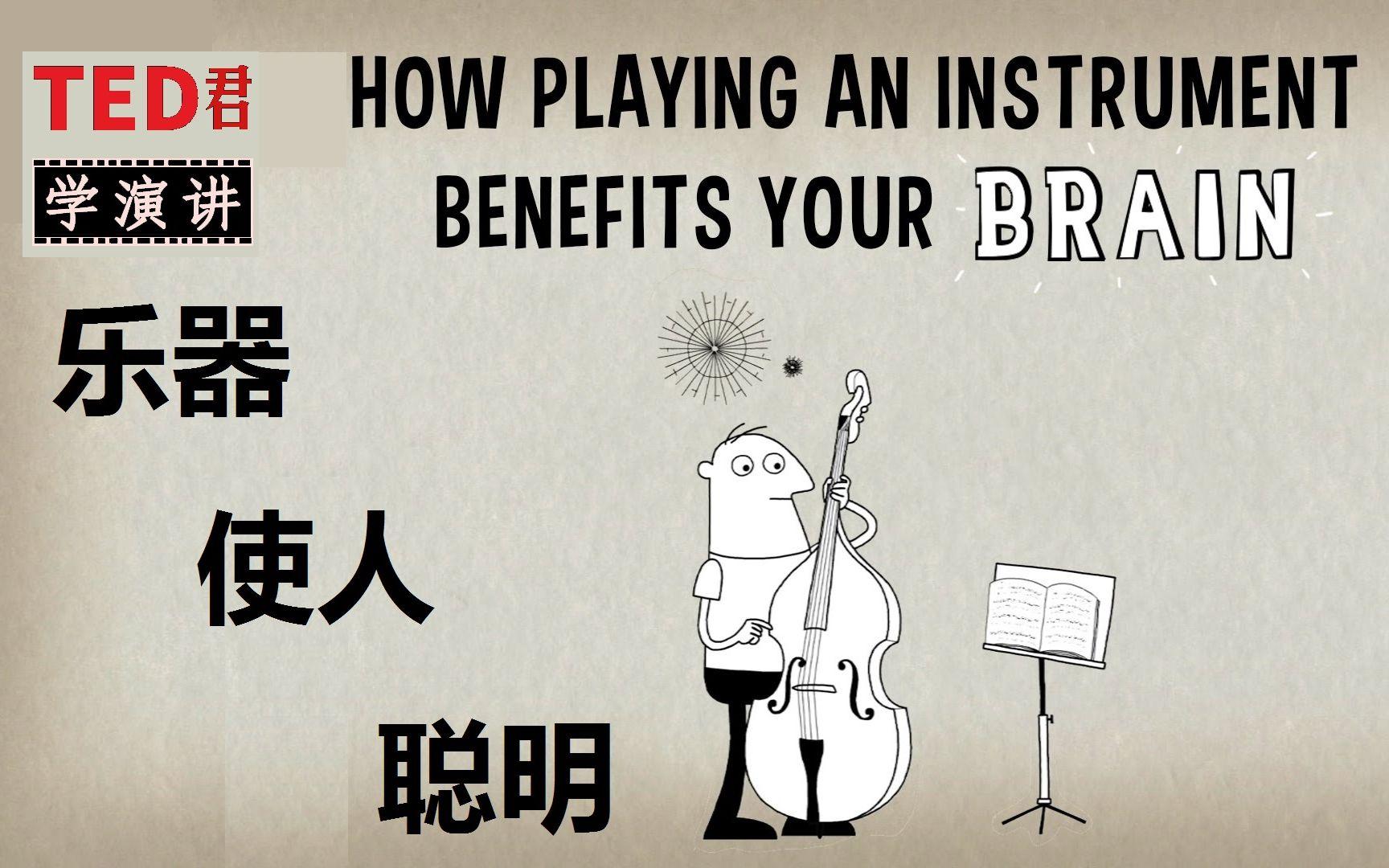 学乐器的人通常更聪明?