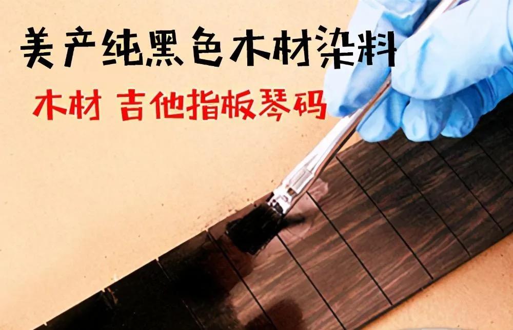 你吉他上的乌木指板,没准是用染色剂染出来的
